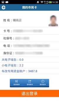 台州市民卡截图