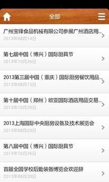 中国不锈钢厨具行业门户截图
