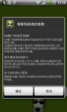 3G看门狗专业版3G Watchdog Pro 截图