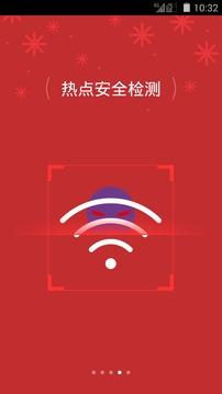 WiFi无线连截图