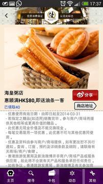 香港优惠截图