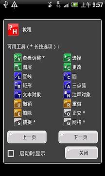 cad绘图软件截图