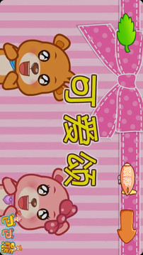 巴巴熊经典儿歌故事动画截图