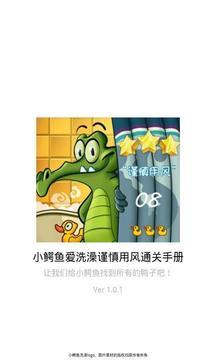 鳄鱼洗澡谨慎用风攻略截图