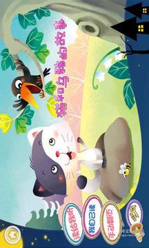 猫和乌鸦_晚安故事截图
