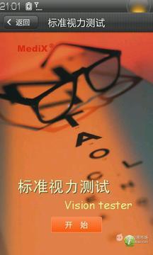 标准视力测试截图