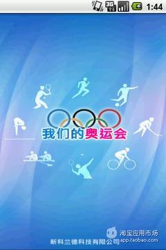 我们的奥运会截图