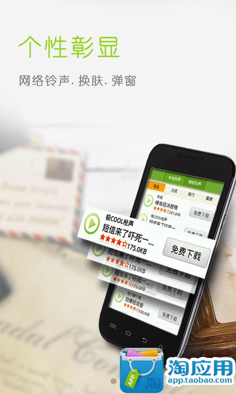 安卓手机短信表情_安卓短信下载|安卓短信手机版_最新安卓短信安卓版下载