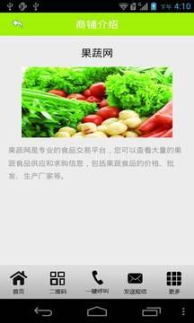 果蔬网截图