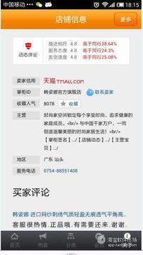 韩姿娜内衣官方旗舰店截图