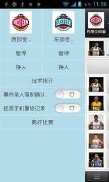 篮途:我的篮球赛截图