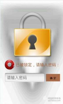 简便程序锁截图