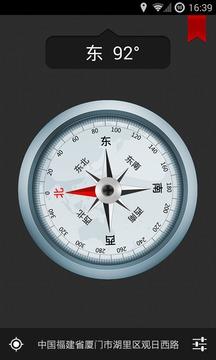 终极指南针截图