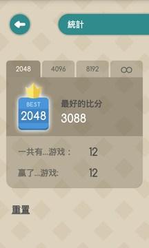 豪华2048截图