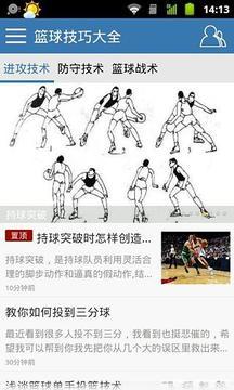 篮球技巧大全截图