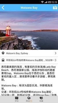 悉尼旅游攻略截图