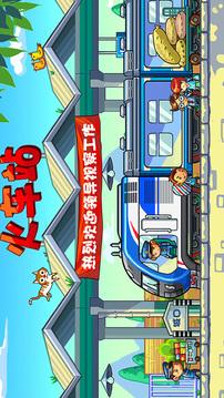中华铁路(春运约在一起走)截图