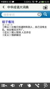 中华成语大词典截图