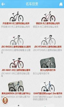 自行车截图