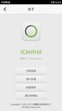 控制中心iControl截图