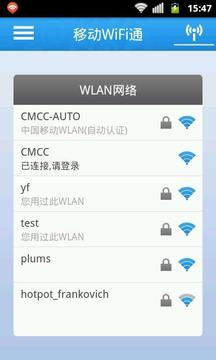 移动WiFi通截图