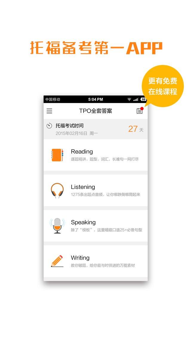 TPO全套答案下载安卓最新版_手机app官方版免费安装下载_豌豆荚