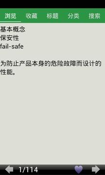 电气安全名词术语截图