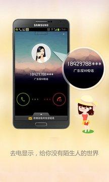 4G网络电话截图