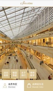 金融街购物中心截图