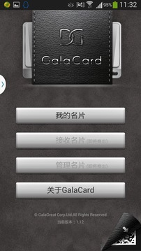 GalaCard截图