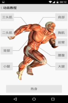 健身宝典截图