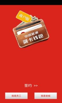 融卡商户版截图