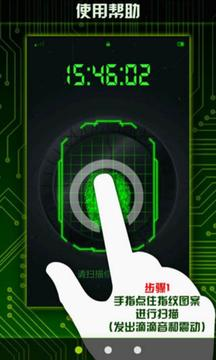 手机指纹密码截图