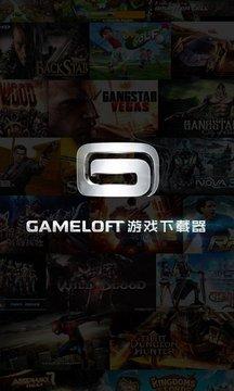 GAMELOFT下载器截图