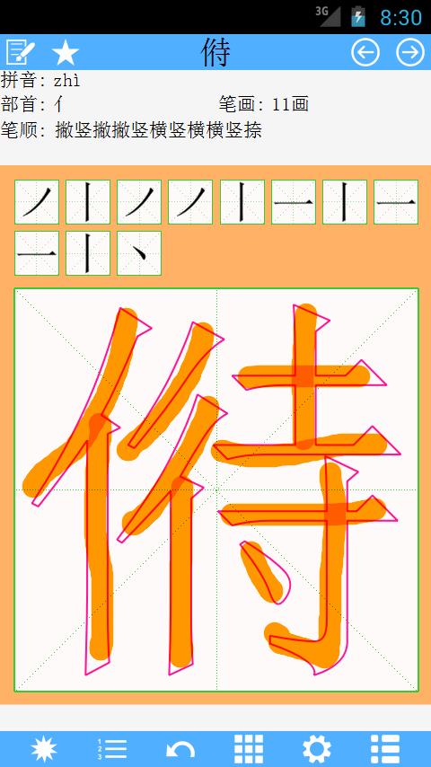 汉字笔顺下载