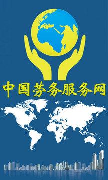 中国劳务服务网截图