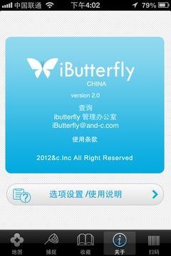 iButterfly截图