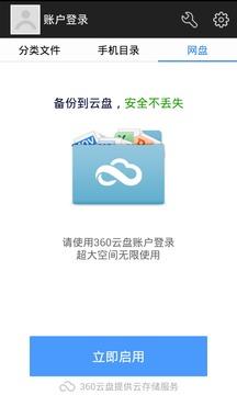360文件管理器截图