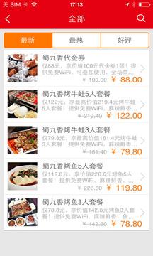 蜀九香烤鱼截图