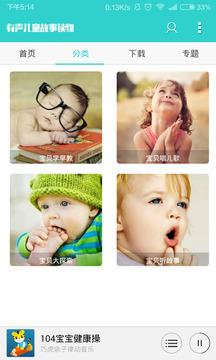有声儿童故事读物截图