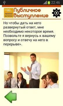 公共演讲技巧截图