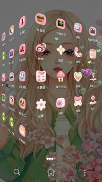 360手机主题-插画截图