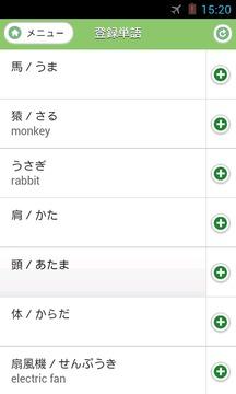 Japanese Daily Words截图
