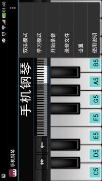 手机钢琴截图