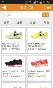 新新鞋截图