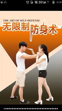 无限制防身术截图