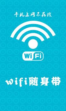wifi随身带截图