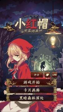 小红帽逃离黑暗森林 汉化版截图