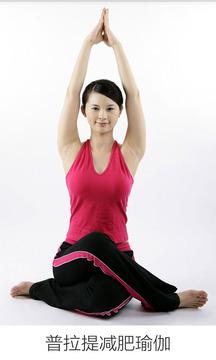 普拉提减肥瑜伽截图