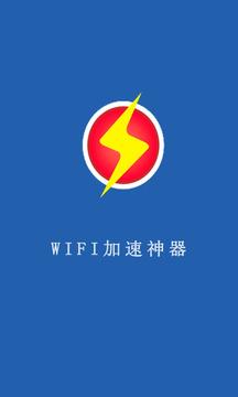 WiFi加速神器截图